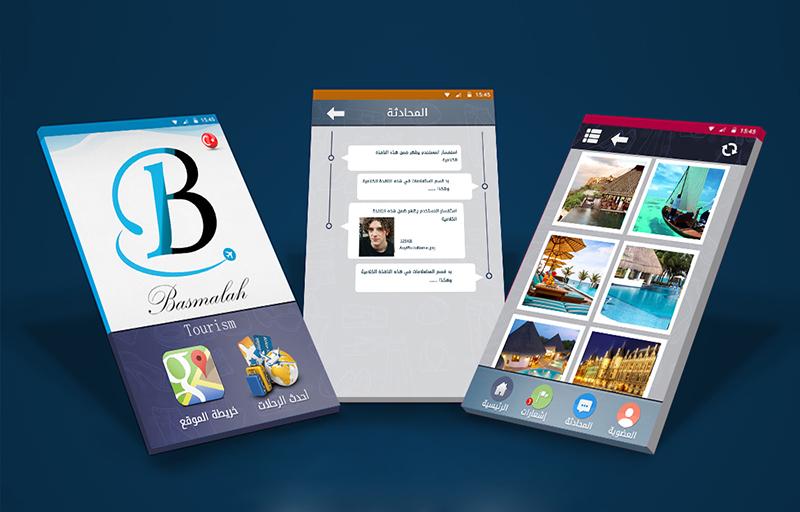 Basmalah App