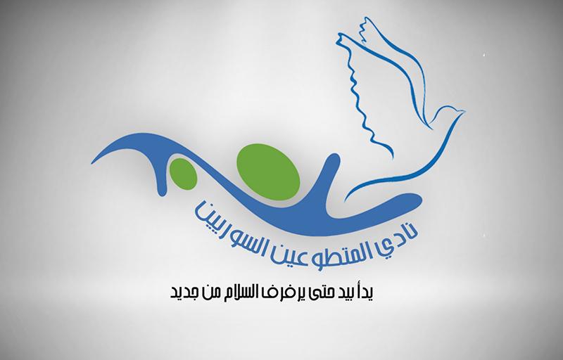 نادي المطتوعين السورين